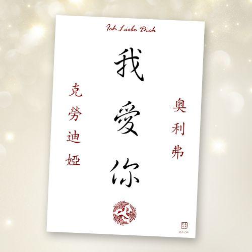 Personalisierte Kalligraphie - Ich Liebe Dich