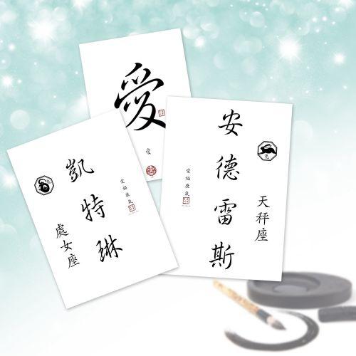 personalisiertes kalligraphie set f r paare in kanji schrift. Black Bedroom Furniture Sets. Home Design Ideas