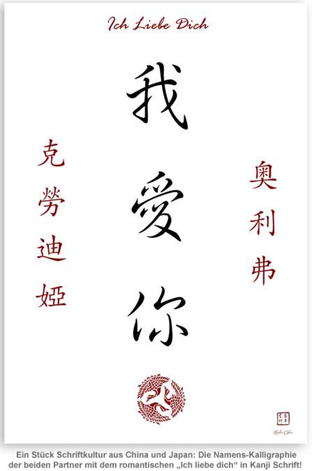 Personalisierte Kalligraphie - Ich Liebe Dich - 2