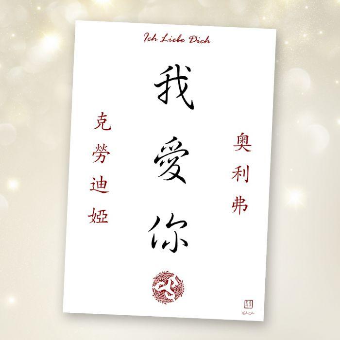 Personalisierte Kalligraphie - Ich Liebe Dich - für Verliebte
