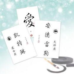 Set de calligraphies personnalisées pour couples
